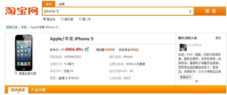 iPhone 5 taobao
