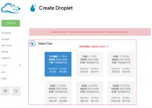 select-size-digitalocean4