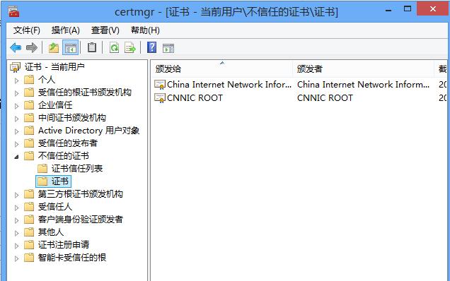 cnnic certificate
