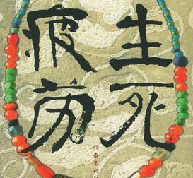 第138期:中国人的生育观