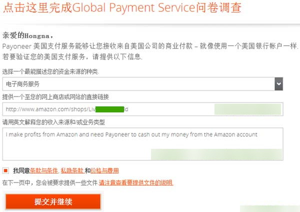 Payoneer-Global-Payment-Service