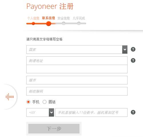 payoneer联系信息