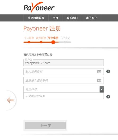 payoneer安全信息